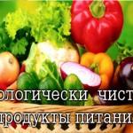 Что такое органические продукты питания – полезны ли они?