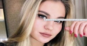 Внучка М. Боярского в 20 лет с пышными формами